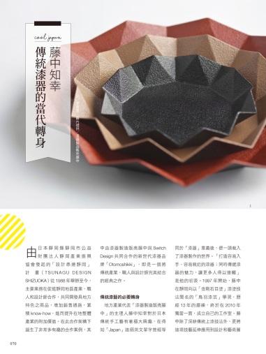 Homepage_Dspace_Otomoshikki_2017-1-1
